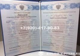 Купить диплом в Санкт Петербурге цены на дипломы Диплом колледжа 2011 2013 года старого образца