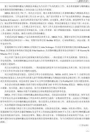 陆燕荪同志的科技成就 pdf 务档案和首席执行官 ceo 即协会通常意义上的总