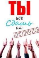 Курсовые и дипломные работы Образование Спорт Луганск на olx Дипломные курсовые и другие работы