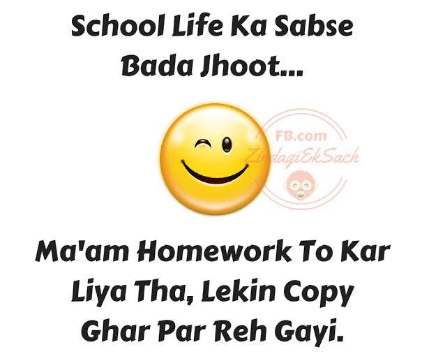 school life shayari