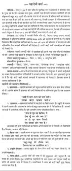 essay on the biography of ldquo mahadevi verma rdquo in hindi