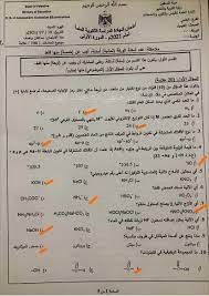 إجابة امتحان الكيمياء ثانوية عامة توجيهي فلسطين 2021 - شبكة الوحوش