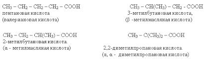 Урок химии по теме Карбоновые кислоты Строение свойства  Кроме изомерии по углеродному скелету для монокарбоновых кислот характерна межклассовая изомерия сложным эфирам карбоновых кислот