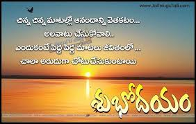 Good Morning Quotes Inspirational In Telugu Best Of Telugu Good Morning Quotes Wshes Life Inspirational Thoughts Sayings