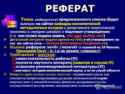 Презентация на тему ИСТОРИЯ И ФИЛОСОФИЯ НАУКИ ИСТОРИЯ  5 РЕФЕРАТ