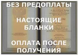 Приобрести диплом о высшем образовании в городе Липецк Приобрести диплом о высшем образовании Липецк