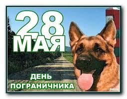 До конца года остаётся 217 дней. 28 Maya Den Pogranichnika 29 Maya Den Voennogo Avtomobilista Drive2