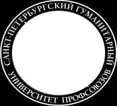 методические указания по написанию курсовой работы pdf ГУМАНИТАРНЫЙ УНИВЕРСИТЕТ ПРОФСОЮЗОВ С