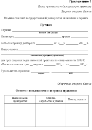Отчет по практике логопеда в школе на заказ Отчет по практике логопеда в школе