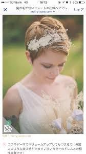 ヘアスタイル ヘアアレンジブライダル 結婚式ショートヘア