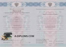 Купить медицинский диплом цены продажа медицинских дипломов  Диплом техникума 2011 2013 гг