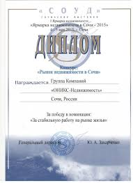 Награды и сертификаты компании ОНИКС Недвижимость  Ярмарка недвижимость в Сочи 2015