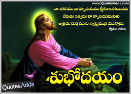 Jesus Christ Good Morning Quotes Best of Telugu Good Morning Quotations For Christians Jesus Images 24