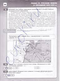 ГДЗ Контрольные работы по истории класс Артасов 46стр