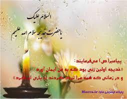 Image result for حضرت خدیجه