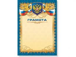 Грамоты дипломы медали Грамота А4 бежевая с рамкой с Российской символикой