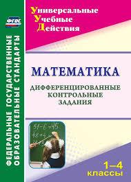 Математика классы дифференцированные контрольные задания  Математика 1 4 классы дифференцированные контрольные задания