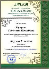 Сайт учителя биологии Диплом   Диплом лауреата i степени Всероссийского конкурса Мой край родной