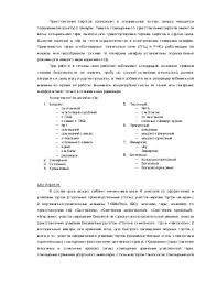Отчёт по практике кондитерский цех Предметная область автоматизируемая конфигурацией Зарплата и Управление Персоналом поясняется следующей схемой цех по кондитерский отчет практике Цех по