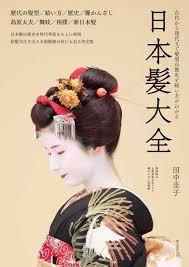 美しき日本の伝統的な髪型を写真とともに解説日本髪大全刊行の
