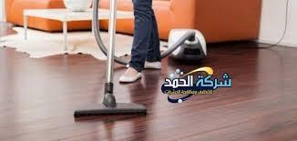 شركة تنظيف بابها - 0558224377 - نحن الافضل - شركة الحمد للخدمات المنزلية