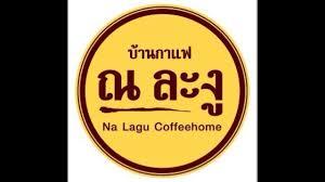 บ้านกาแฟ ณ ละงู - Na Lagu Coffeehome - 475 Fotos - 255 Bewertungen ...