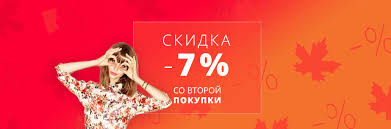 Скидки от магазина Sportique.ru