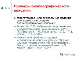 Презентация на тему Реализация требований библиографического  13 Примеры библиографического описания Многотомное или сериальные