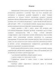 Оформление патентных прав на объекты интеллектуальной  Организация архивного хранения документов диплом по новому или неперечисленному предмету скачать бесплатно собственности эксперты использование российская