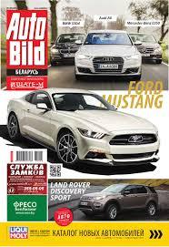 "AUTO BILD Belarus 1(75) 2015 by ""MediaSoyuz"" - issuu"