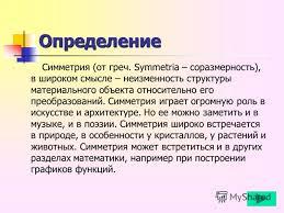 Презентация на тему Осевая симметрия Геометрия Содержание  3 Определение Симметрия