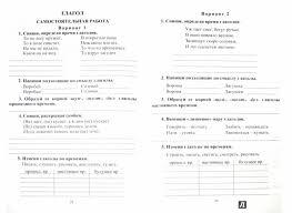 Русский язык класс Самостоятельные контрольные проверочные  Иллюстрации к Русский язык 3 класс Самостоятельные контрольные проверочные работы ФГОС