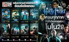 Harry Potter กลับมาอีกครั้ง 15 - 24 ตุลาคมนี้ที่ช่องโมโน29 - Pantip