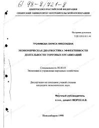 Диссертация на тему Экономическая диагностика эффективности  Диссертация и автореферат на тему Экономическая диагностика эффективности деятельности торговых организаций