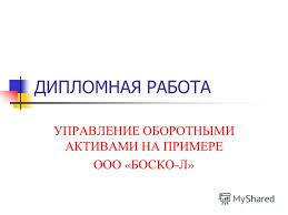 Презентация на тему ДИПЛОМНАЯ РАБОТА УПРАВЛЕНИЕ ОБОРОТНЫМИ  1 ДИПЛОМНАЯ РАБОТА УПРАВЛЕНИЕ ОБОРОТНЫМИ АКТИВАМИ НА ПРИМЕРЕ ООО БОСКО Л