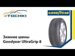 Обзор зимней <b>шины Goodyear UltraGrip 8</b> Perfomance