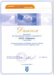 Ориан персонал центр кадрового менеджмента Диплом КЯ