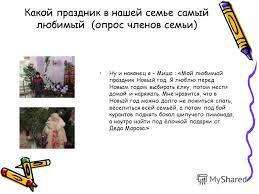 Презентация на тему Главный праздник моей семьи Проект  13 Какой