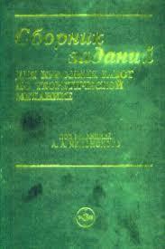 Яблонский А А ред Сборник заданий для курсовых работ по  Сборник заданий для курсовых работ по теоретической