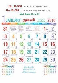 Daily Calendar Mesmerizing Twelve Month Sheet Calendar At Rs 48 Pieces Wall Calendar ID