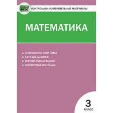 КИМ Контрольно измерительные материалы Математика класс  Контрольно измерительные материалы Математика 3 класс ФГОС Ситникова Т Н