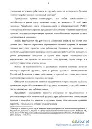 изменение и прекращение трудового договора гарантии и компенсации Заключение изменение и прекращение трудового договора гарантии и компенсации