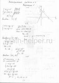 Решебник к сборнику контрольных работ по алгебре для класса  Контрольная работа № 6 aleksandrova algebra 7 kontr rab resheb 2ch0001 · aleksandrova algebra 7 kontr rab resheb 2ch0002