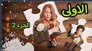 مسلسل ليه لأ الحلقة الاولى 1 الجزء الثاني 2 - YouTube