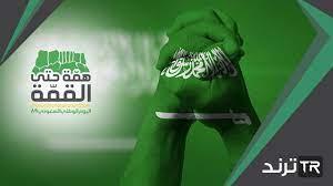 تعبير عن اليوم الوطني السعودي بالإنجليزي قصير جدا – ترند السعودية