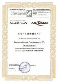 Сертификаты и дипломы Компания Электроника официальный дилер продукции торговых марок robiton и ansmann
