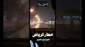 امطار الرياض يوم الخميس الموافق 1442/7/6 تصوير 📹 #موسى_الشهري #امطار_الرياض  Riyadh rains now - YouTube