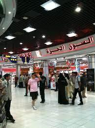 السوق الحرة - مطار البحرين