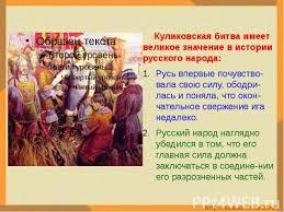 Куликовская битва класс презентация к уроку Окружающий мир Куликовская битва имеет великое значение в истории русского народа Русь впервые почувство вала свою