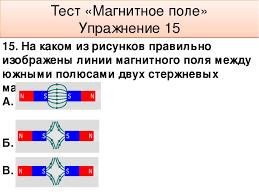 КОНТРОЛЬНАЯ РАБОТА № Магнитное поле  Контрольная работа на магнитное поле